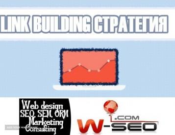 W-SEO - ефективни решения за линк билдинг